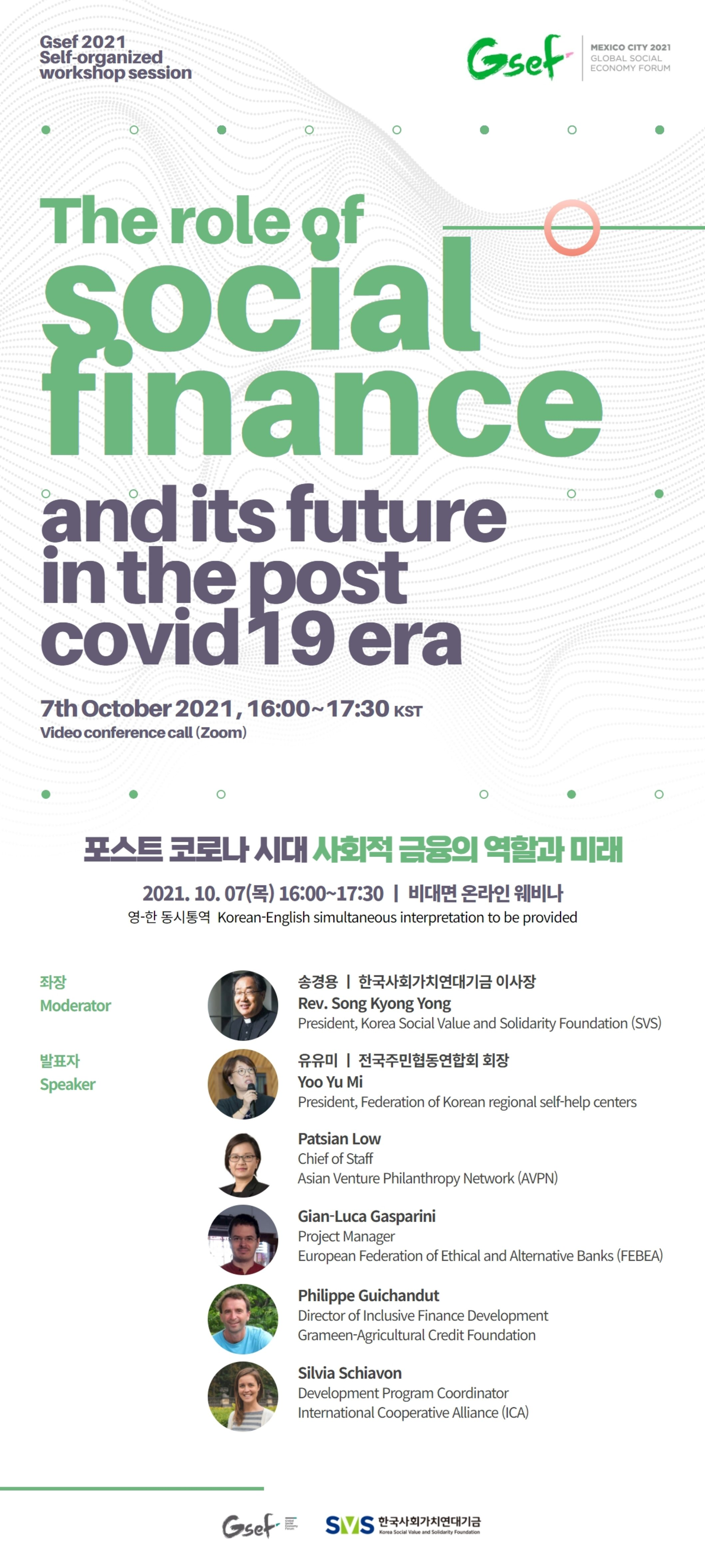 You are currently viewing 07.10.21 – GSEF2021 – THE ROLE OF SOCIAL FINANCE AND ITS FUTURE IN THE POST COVID19 ERA
